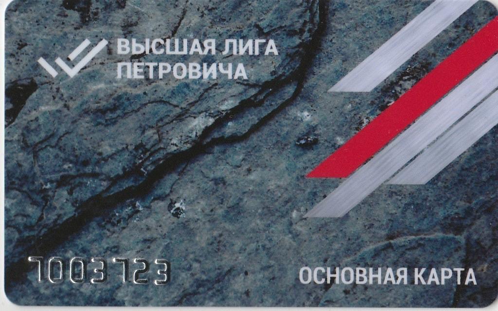 Карта петрович Номер карты