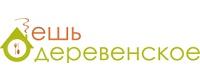 Бесплатная доставка от 7000 рублей (до 15 км от МКАД)