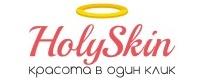 Эксклюзив!!! Скидка 5% на товары от HolySkin