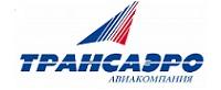 Спецпредложения авиакомпании Трансаэро